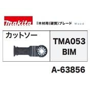【マキタ】カットソー A-63856 TMA053 BIM 木材用(硬質)ブレード マルチツール先端工具 マルチツール用ブレード STARLOCKシリーズ スターロックシリーズ makita