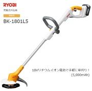 送料無料【リョービ】充電式刈払機 BK-1801L5 バッテリ+充電器付 金属8枚刃 回転数6400min-1 5000mAh 18V対応 RYOBI