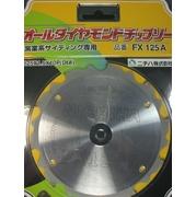 【ニチハ】オールダイヤモンドチップソー 窯業系サイディング専用 FX125A 125㎜x1.5x10P NICHIHA