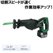 送料無料【日立】14.4V コードレスセーバソー CR14DSL