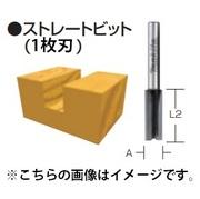 【マキタ】ストレートビット 1枚刃 D-08115 全長50mm 寸法6x18mm 軸径6mm ルータビット・トリマビット makita