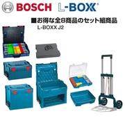 送料無料【ボッシュ】工具箱 エルボックスシステム 8点セット L-BOXXJ2
