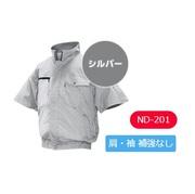 【空調服】ND-201B シルバー ND-201 大容量バッテリー電装品セット 肩・袖補強なし 立ち襟 半袖 綿仕様 NSP