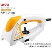 【リョービ】スーパーマルチツール SMT-2000 本体+延長コード10m+コードストラップ 先端ユニット交換で用途が広がる 先端ユニット別販売品 RYOBI