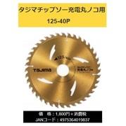 【タジマ】チップソー TC-JM12540 充電丸ノコ用 125-40P 外径125mm 刃厚1.2mm 刃数40P 穴径20mm 切断用途一般木材・合板 TAJIMA TJMデザイン