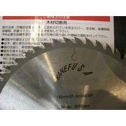 カネフサ Sharp Cut Ⅲ 木材切断用チップソー 5枚セット