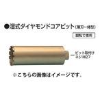 【マキタ】湿式ダイヤモンドコアビット 薄刃一体型 φ65 A-11689 外径65mmx深さ250mm makita