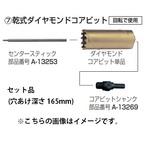 【マキタ】乾式ダイヤモンドコアビット φ65 A-12887 外径65mm セット品(センタースティック・コアビットシャンク付) 穴あけ深さ165mm makita