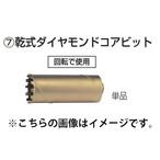 【マキタ】乾式ダイヤモンドコアビット φ65 A-13194 外径65mm 単品 makita