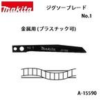 【マキタ】ジグソーブレード No.1 全長80mm 24山 金属用(プラスチック可) 5枚入 A-15590