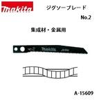 【マキタ】ジグソーブレード No.2 全長80mm 14山 集成材・金属用 5枚入 A-15609