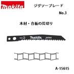 【マキタ】ジグソーブレード No.3 全長80mm 9山 木材・合板の荒切り 5枚入 A-15615