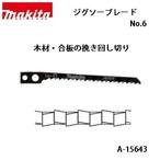 【マキタ】ジグソーブレード No.6 全長80mm 9山 木材・合板の挽き回し切り 5枚入 A-15643