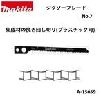 【マキタ】ジグソーブレード No.7 全長80mm 14山 集成材の挽き回し切り(プラスチック可) 5枚入 A-15659