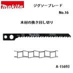 【マキタ】ジグソーブレード No.16 全長80mm 9山 木材の挽き回し切り 5枚入 A-15693