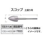 【マキタ】スコップ A-17653 寸法105x400mm 土堀り用 SDSマックスシャンク全機種 makita