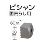 【マキタ】ビシャン A-19881 60x60mm 面荒らし用 適用モデル:SDSマックスシャンク全機種 makita