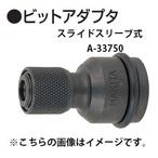 【マキタ】ビットアダプタ スライドスリーブ式 A-33750 スクリュードライバとしてのネジ締付け作業に makita