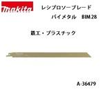 【マキタ】レシプロソーブレード BIM28 バイメタル 全長300mm 14山 鉄工・プラスチック 5枚入 A-36479