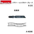 【マキタ】ジグソー・小型レシプロソーブレード B-22S 全長57mm 24山 金属用 5枚入 A-40288