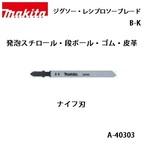 【マキタ】ジグソー・小型レシプロソーブレード B-K 全長100mm 発泡スチロール・段ボール・ゴム・皮革 2枚入 A-40303