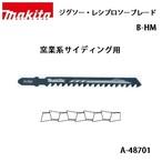 【マキタ】ジグソー・小型レシプロソーブレード B-HM 全長100mm 3山 窯業系サイディング用 3枚入 A-48701