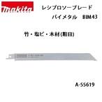 【マキタ】レシプロソーブレード BIM43 (細目) バイメタル 全長225mm 15山 竹・塩ビ・木材 1枚 A-55619