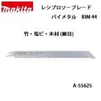 【マキタ】レシプロソーブレード BIM44 (粗目) バイメタル 全長225mm 8.5山 竹・塩ビ・木材 1枚 A-55625