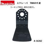 マルチツール先端工具【マキタ】スクレーパ TMA019軟 刃幅52mm 刃長38mm コーキング除去、塗料の剥がし A-56362