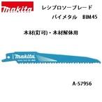 【マキタ】レシプロソーブレード BIM45 バイメタルBI5 全長150mm 6山 木材(釘可)・木材解体用 5枚入 A-57956