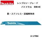 【マキタ】レシプロソーブレード BIM48 バイメタルBI5 全長200mm 10&14山 鉄・ステンレス・設備解体用 5枚入 A-57984