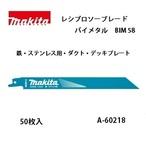 送料無料【マキタ】レシプロソーブレード BIM58 バイメタルBI5 全長250mm 18山 鉄・ステンレス用・ダクト・デッキプレート 50枚入 A-60218