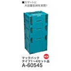 makita【マキタ】マックパック タイプ1~4セット品 ケースを連結 スマートに整理 A-60545
