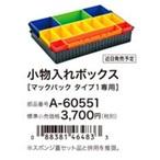 makita【マキタ】マックパック 小物入れボックス タイプ1専用 A-60551