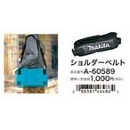 makita【マキタ】マックパック ショルダーベルト 肩に掛けて移動 A-60589