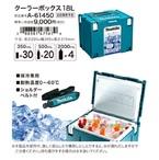 makita【マキタ】マックパック クーラーボックス 18L 寸法295X395X315mm A-61450