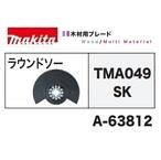 【マキタ】カットソー A-63812 TMA049 SK  木材用ブレード マルチツール先端工具 マルチツール用ブレード STARLOCKシリーズ スターロックシリーズ makita