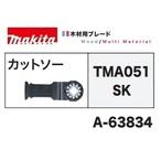 【マキタ】カットソー A-63834 TMA051 SK  木材用ブレード マルチツール先端工具 マルチツール用ブレード STARLOCKシリーズ スターロックシリーズ makita