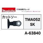 【マキタ】カットソー  A-63840 TMA052 SK  木材用ブレード マルチツール先端工具 マルチツール用ブレード STARLOCKシリーズ スターロックシリーズ makita