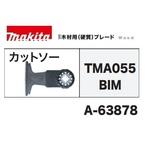 【マキタ】カットソー A-63878 TMA055 BIM 木材用(硬質)ブレード マルチツール先端工具 マルチツール用ブレード STARLOCKシリーズ スターロックシリーズ makita