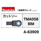 【マキタ】カットソー A-63909 TMA058 BIM 金属用ブレード マルチツール先端工具 マルチツール用ブレード STARLOCKシリーズ スターロックシリーズ makita