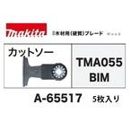 【マキタ】カットソー A-65517 TMA055 BIM 5枚入 木材用(硬質)ブレード マルチツール先端工具 マルチツール用ブレード STARLOCKシリーズ スターロックシリーズ makita