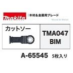 【マキタ】カットソー A-65545 TMA047 BIM 5枚入り 木材&金属用ブレード マルチツール先端工具 マルチツール用ブレード STARLOCKシリーズ スターロックシリーズ makita
