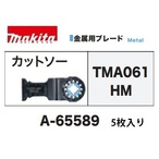 【マキタ】カットソー A-65589 TMA061 HM 5枚入り 金属用ブレード マルチツール先端工具 マルチツール用ブレード STARLOCKシリーズ スターロックシリーズ makita