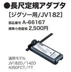 A-66167