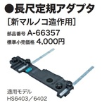 A-66357