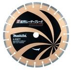 【マキタ】正配列レーザーブレード エンジンカッタ用 ダイヤモンドホイール 外径355mm A-53877 Z5 makita