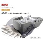 【リョービ】スーパーマルチツール先端ユニット AB01 ブレードセット・ブレードカバー・グラスレシーバー付 刈込幅160mm 両刃駆動 ストローク数1250min-1 芝のお手入れに RYOBI