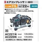 AC221N