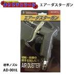 AD-001L